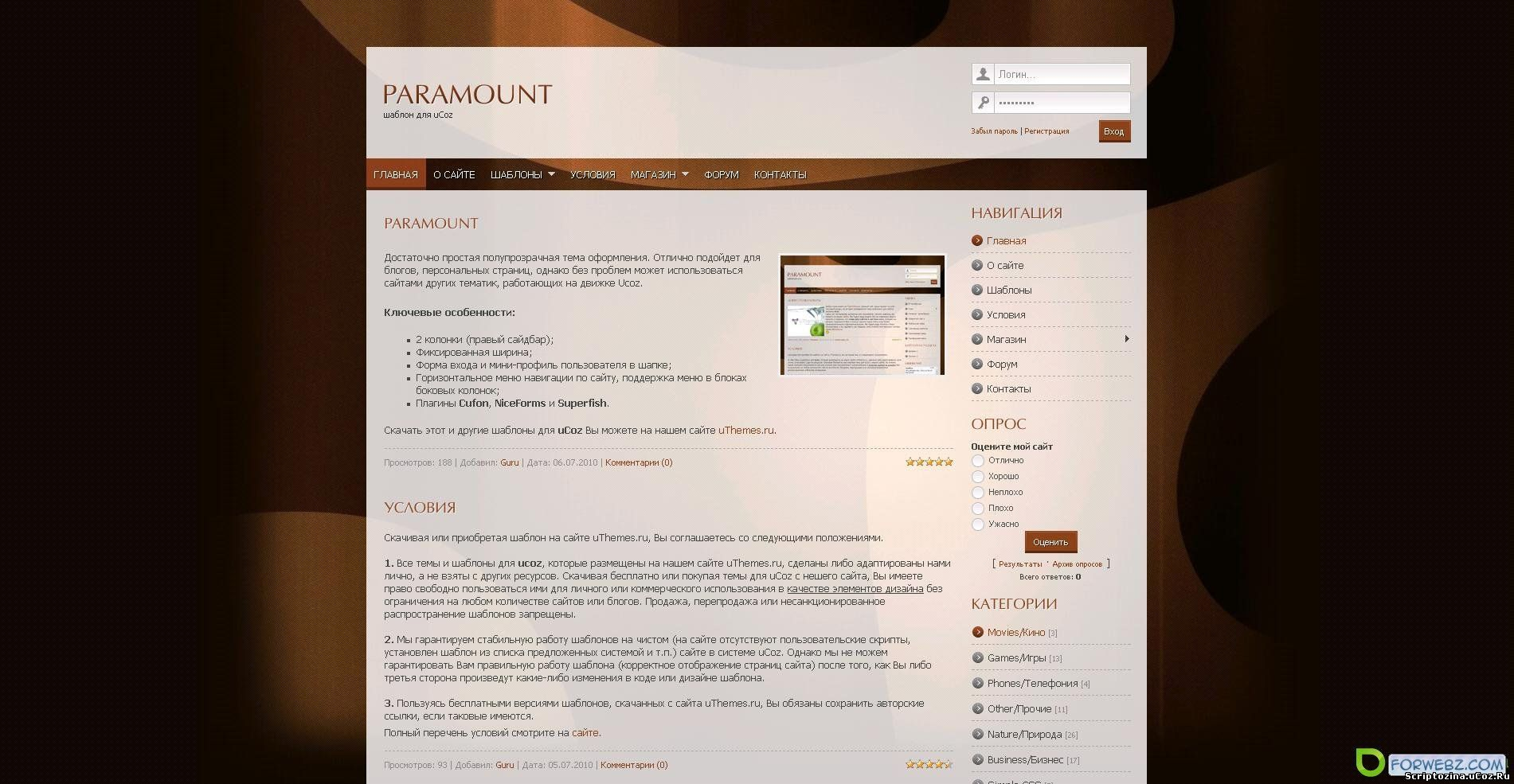 Paramount - шаблон для блогов на Ucoz